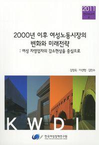 2000년 이후 여성노동시장의 변화와 미래전략