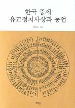 한국 중세 유교정치사상과 농업