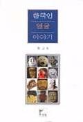 한국인 얼굴 이야기