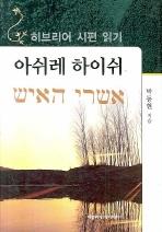아쉬레 하이쉬: 히브리어 시편 읽기