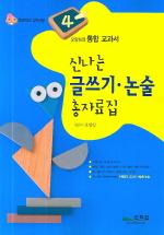 신나는 글쓰기 논술 총자료집(4학년)