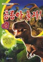 공룡아 놀자 스티커 놀이