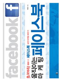 움직이는 마케팅 페이스북