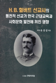 H.B. 헐버트 선교사의 통전적 선교가 한국 근대교육과 사회문화 발전에 끼친 영향