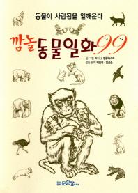 깜놀 동물일화 99
