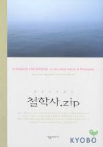 한권으로 읽는 철학사 ZIP