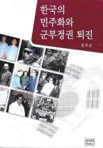 한국의 민주화와 군부정권 퇴진