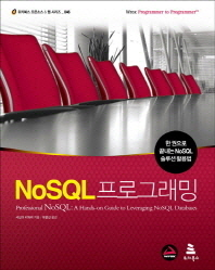 NoSQL 프로그래밍