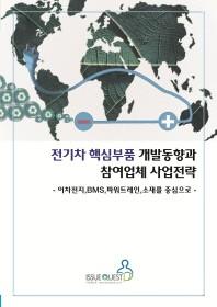전기차 핵심부품 개발동향과 참여업체 사업전략