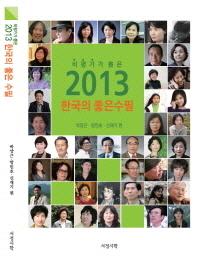 비평가가 뽑은 2013 한국의 좋은수필