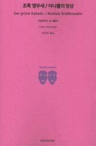초록 앵무새/아나톨의 망상
