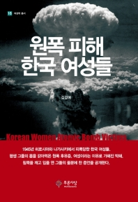 원폭 피해 한국 여성들