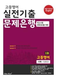 고등 영어 1B 실전기출 문제은행(지학 민찬규)(2020)