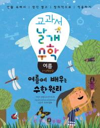 교과서 날개 수학: 여름