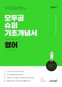영어 모두공 슈퍼 기초개념서(2021)