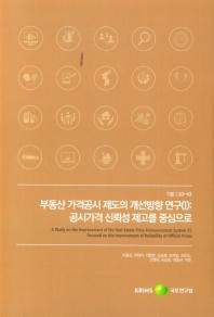 부동산 가격공시 제도의 개선방향 연구(Ⅰ):공시가격 신뢰성 제고를 중심으로
