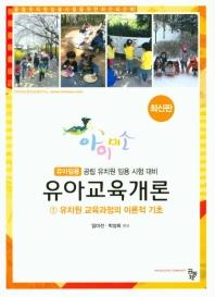 아이미소 유아교육개론. 1: 유치원 교육과정의 이론적 기초