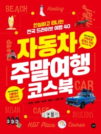 자동차 주말여행 코스북(2020)