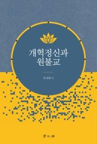 개혁정신과 원불교