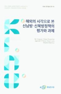 해외의 시각으로 본 신남방 신북방정책의 평가와 과제