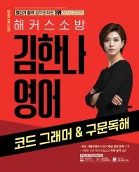 2022 해커스소방 김한나 영어 코드 그래머&구문독해
