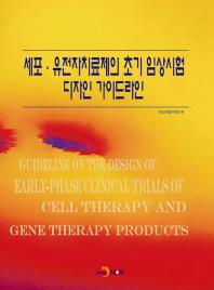세포·유전자치료제의 초기 임상시험 디자인 가이드라인