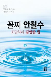 꼴찌 안칠수: 응답하라 김영란 법