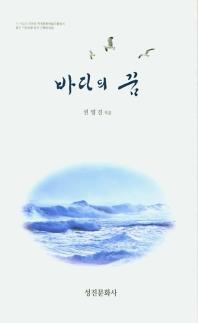 바다의 꿈