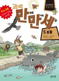 과학 만화로 만나는 세상. 5: 동물