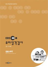 유아성격검사(만3-6세)