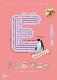 E 모든 자습서 고등 영어 수능특강(2020)(2021 수능대비)