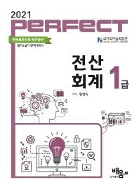Perfect 전산회계 1급(2021)