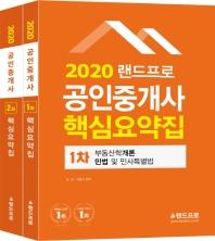 랜드프로 공인중개사 1, 2차 핵심요약집 세트(2020)