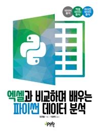 엑셀과 비교하며 배우는 파이썬 데이터 분석