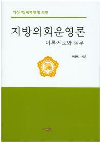 최신 법령개정에 의한 지방의회운영론