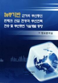IoT기반 근거리 무선통신 핀테크 산업 현황과 무선전력 전송 및 무선충전 기술개발 동향