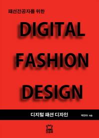 패션전공자를 위한 디지털 패션 디자인(Digital Fashion Design)