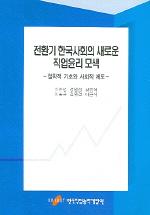 전환기 한국사회의 새로운 직업윤리 모색