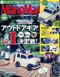 모노맥스 MONO MAX 2021.11 ( SUZUKI jimny 미니어처 수납박스 )