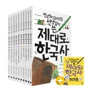 [최신인쇄본] [박스세트] 전국역사교사모임 선생님이 쓴 제대로 한국사 (전10권+워크북/개정판)