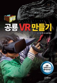 공룡 VR 만들기
