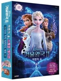 디즈니 겨울왕국2 스페셜 에디션: 마법의 숲