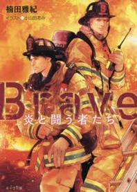 BRAVE-炎と鬪う者たち-