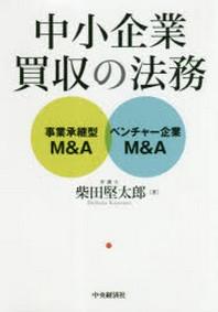 中小企業買收の法務 事業承繼型M&A.ベンチャ-企業M&A