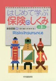 はじめて學ぶ保險のしくみ