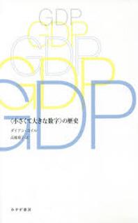 GDP (小さくて大きな數字)の歷史