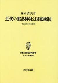 近代の集落神社と國家統制 明治末期の神社整理 オンデマンド版