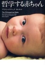 哲學する赤ちゃん