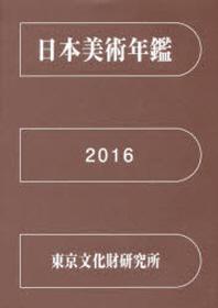 日本美術年鑑 平成28年版