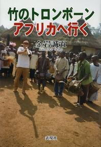 竹のトロンボ-ンアフリカへ行く